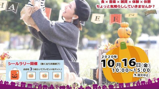 【イベント出展】神社 de ままマルシェ