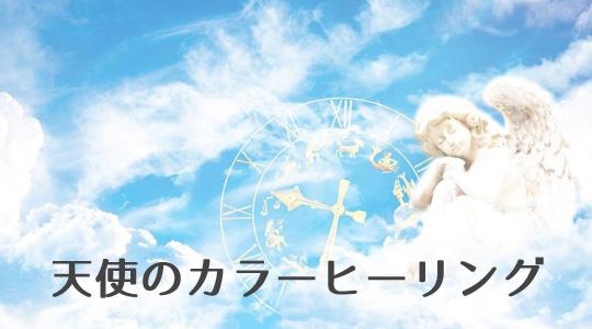 天使のカラーヒーリング